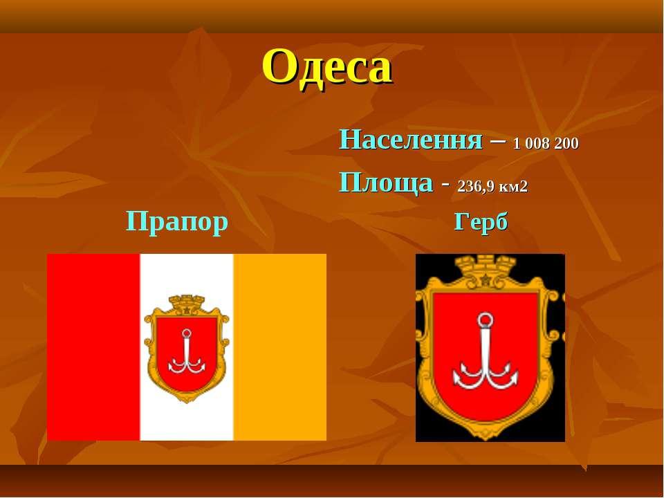 Одеса Населення – 1 008 200 Площа - 236,9 км2 Герб Прапор