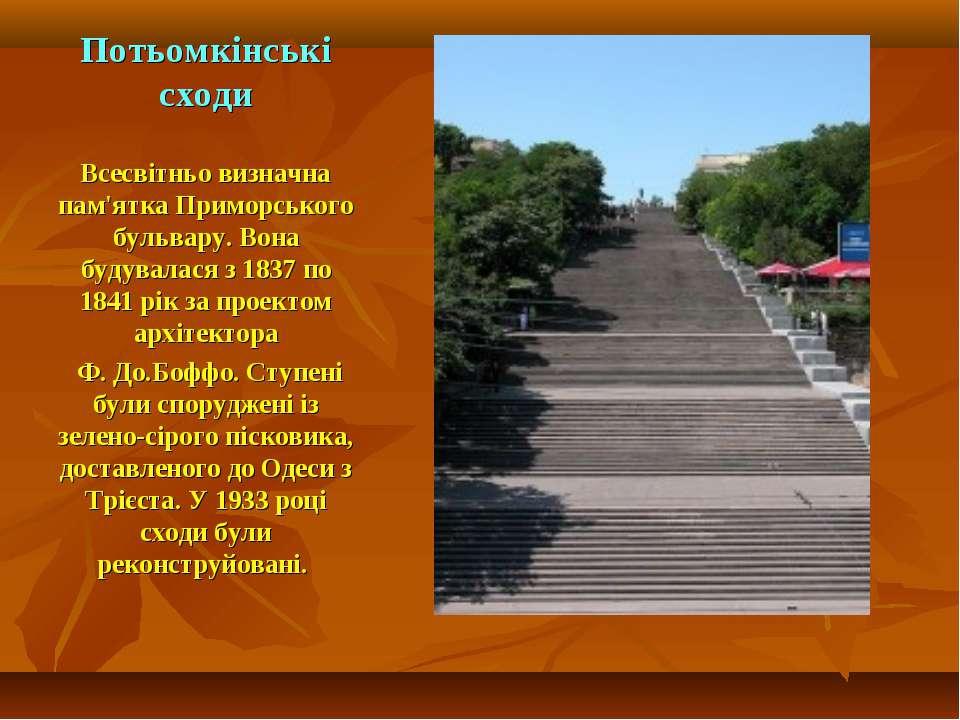 Потьомкінські сходи Всесвітньо визначна пам'ятка Приморського бульвару. Вона ...