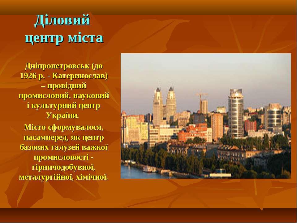 Діловий центр міста Дніпропетровськ (до 1926 р. - Катеринослав) – провідний п...