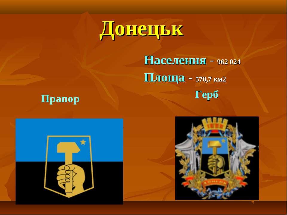 Донецьк Населення - 962 024 Площа - 570,7 км2 Герб Прапор