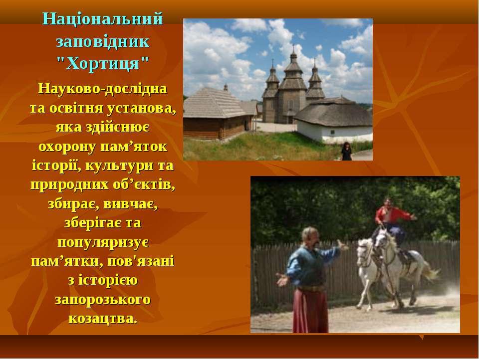 """Національний заповідник """"Хортиця"""" Науково-дослідна та освітня установа, яка з..."""