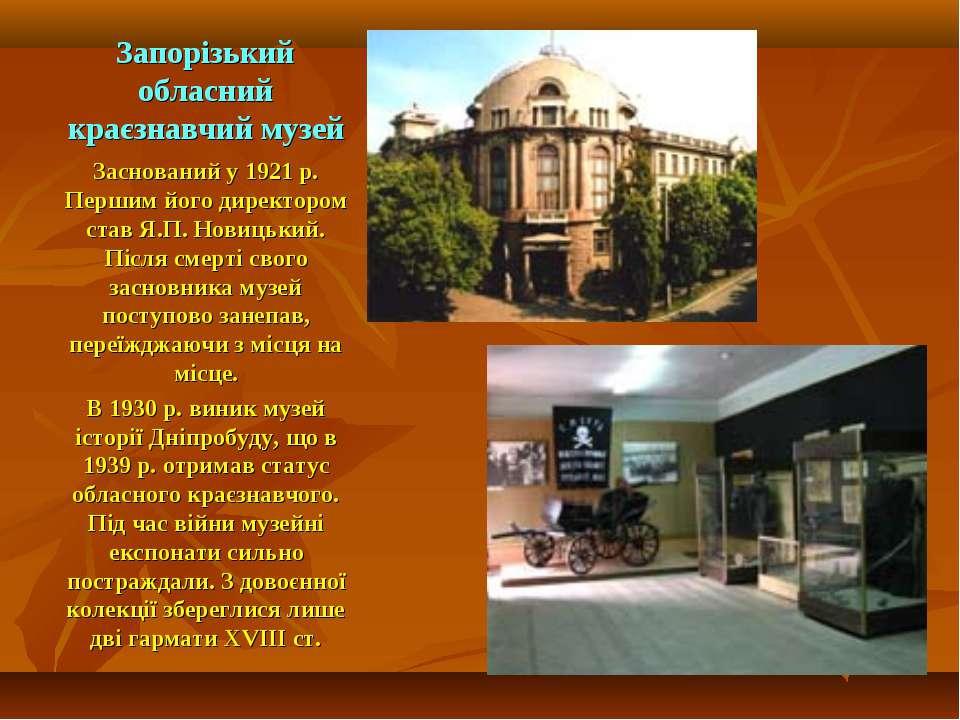 Запорізький обласний краєзнавчий музей Заснований у 1921 р. Першим його дирек...