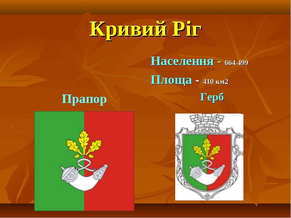Кривий Ріг Населення - 664 499 Площа - 410 км2 Герб Прапор