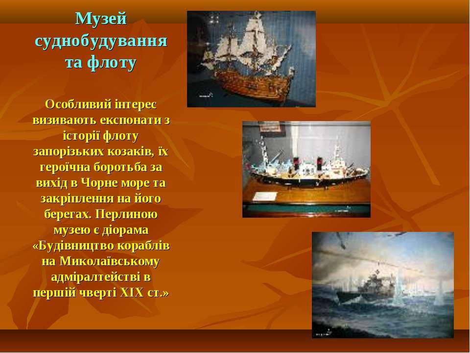 Музей суднобудування та флоту Особливий інтерес визивають експонати з історії...