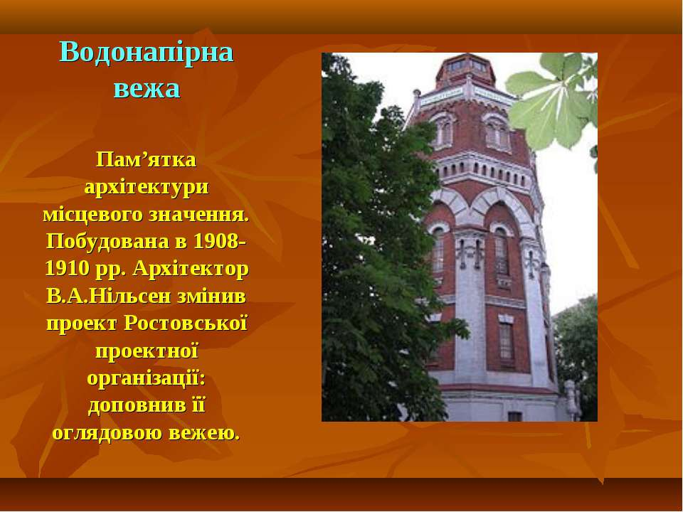 Водонапірна вежа Пам'ятка архітектури місцевого значення. Побудована в 1908-1...