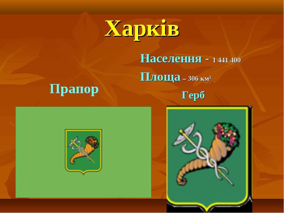 Харків Населення - 1 441 400 Площа – 306км² Герб Прапор