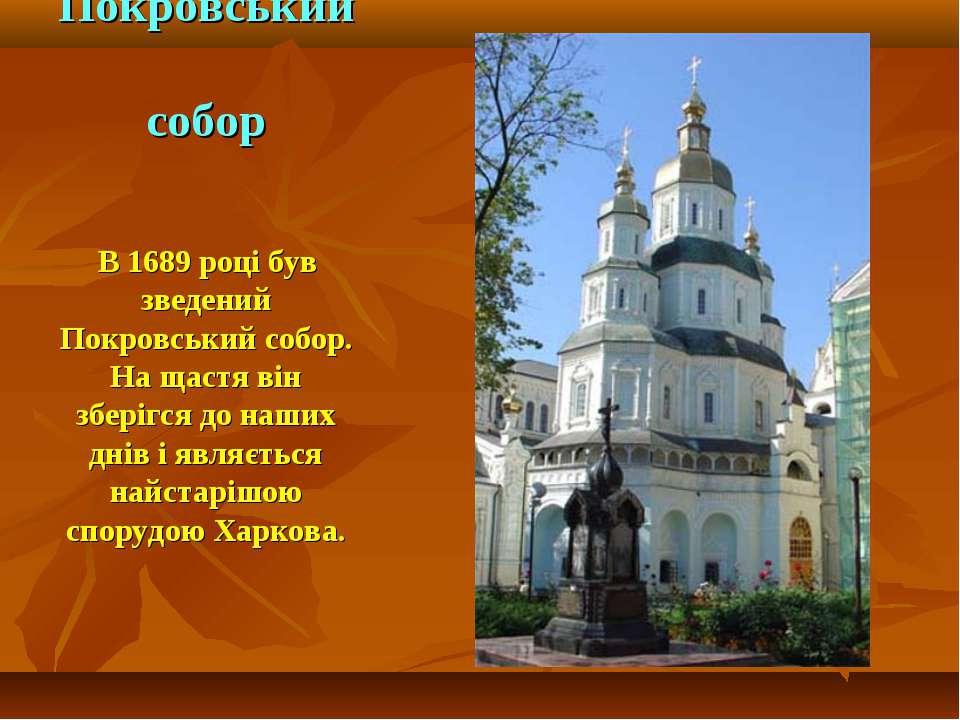 Покровський собор В 1689 році був зведений Покровський собор. На щастя він зб...