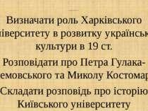 На уроці ви навчитеся: Визначати роль Харківського університету в розвитку ук...