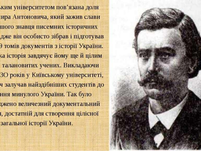 З Київським університетом пов'язана доля Володимира Антоновича, який зажив сл...