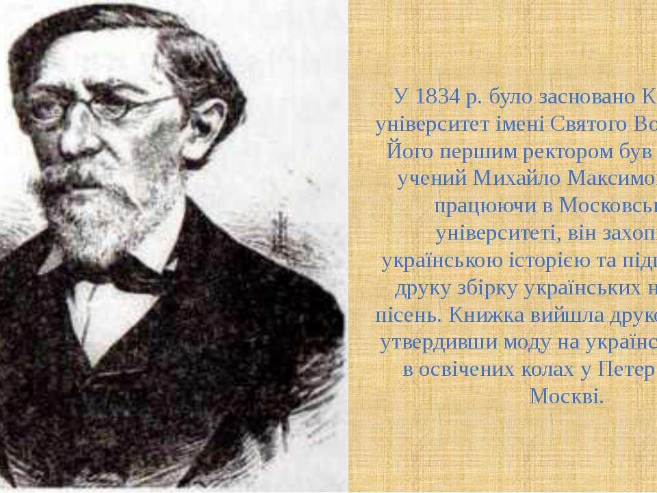 У 1834 р. було засновано Київський університет імені Святого Володимира. Його...