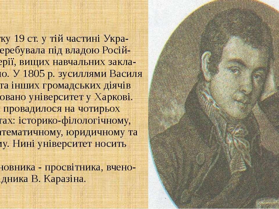 Від початку 19 ст. у тій частині Укра- їни, яка перебувала під владою Росій- ...