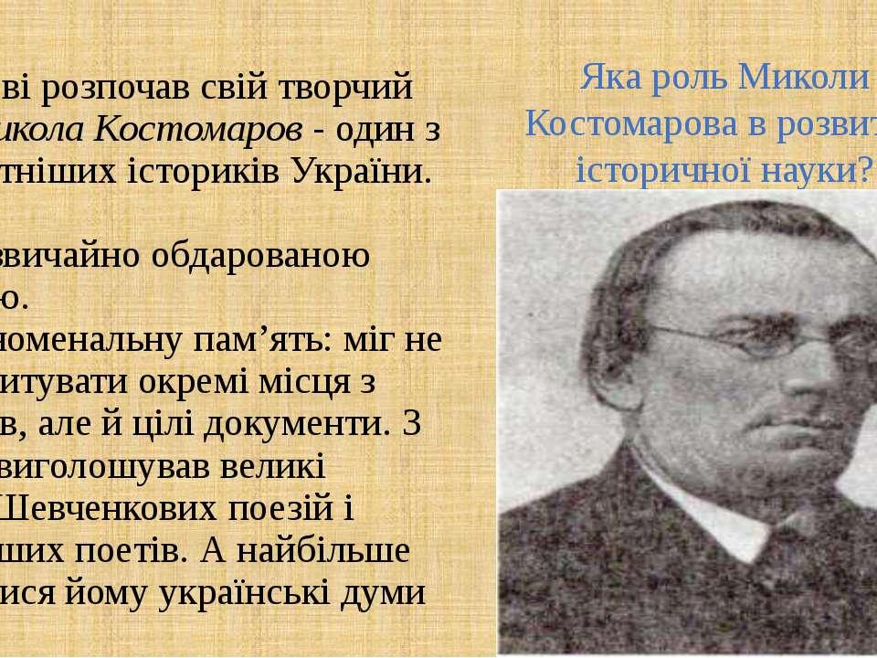 У Харкові розпочав свій творчий шлях Микола Костомаров - один з найвидатніших...