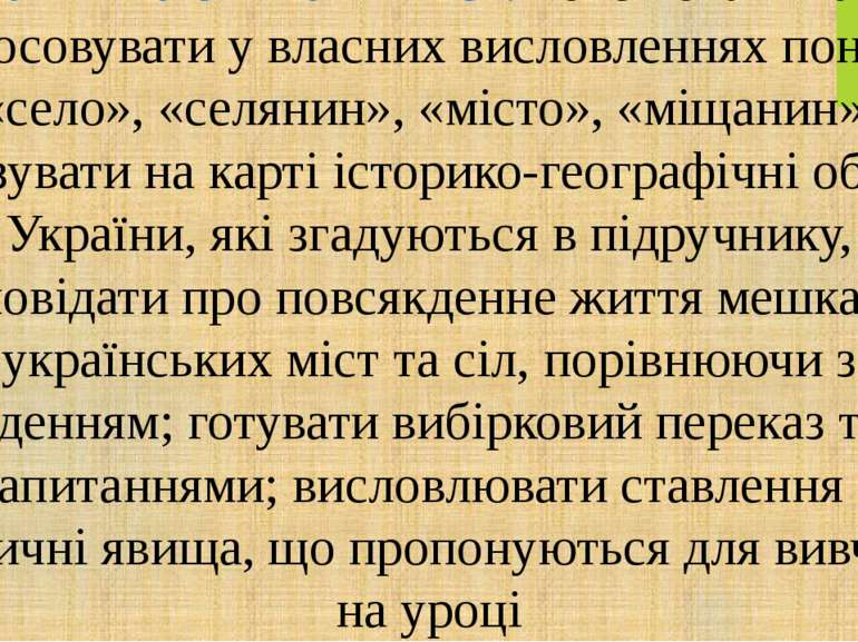 ... охарактеризувати українське село та місто у 18 – першій половині 19 ст..  Учні мають навчитися  пояснювати та застосовувати у власних висловленнях  поня. 8436d5544116e