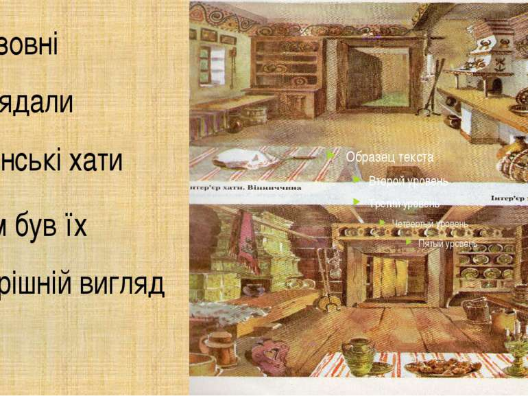 Яким було українське село у 18 – першій половині 19 ст  Як ззовні виглядали  селянські хати Яким був їх внутрішній вигляд ... e30363b3a30bf