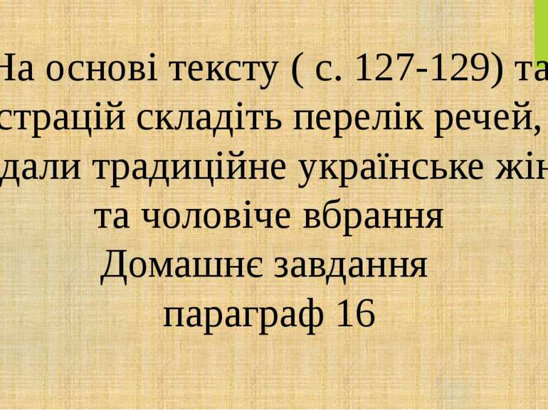 На основі тексту ( с. 127-129) та ілюстрацій складіть перелік речей, що склад...