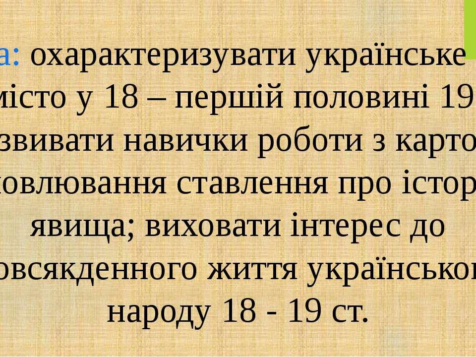 Мета: охарактеризувати українське село та місто у 18 – першій половині 19 ст....
