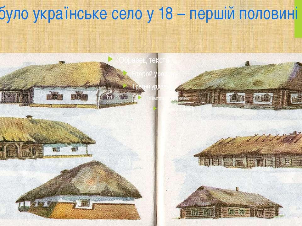 Яким було українське село у 18 – першій половині 19 ст?