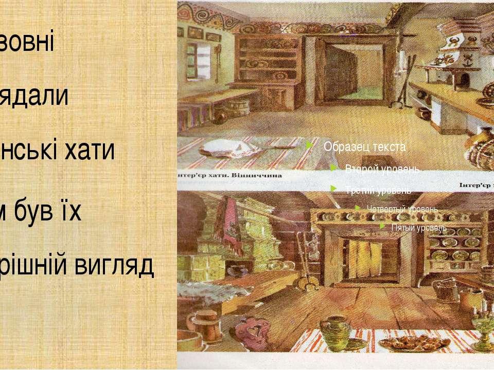 Як ззовні виглядали селянські хати Яким був їх внутрішній вигляд