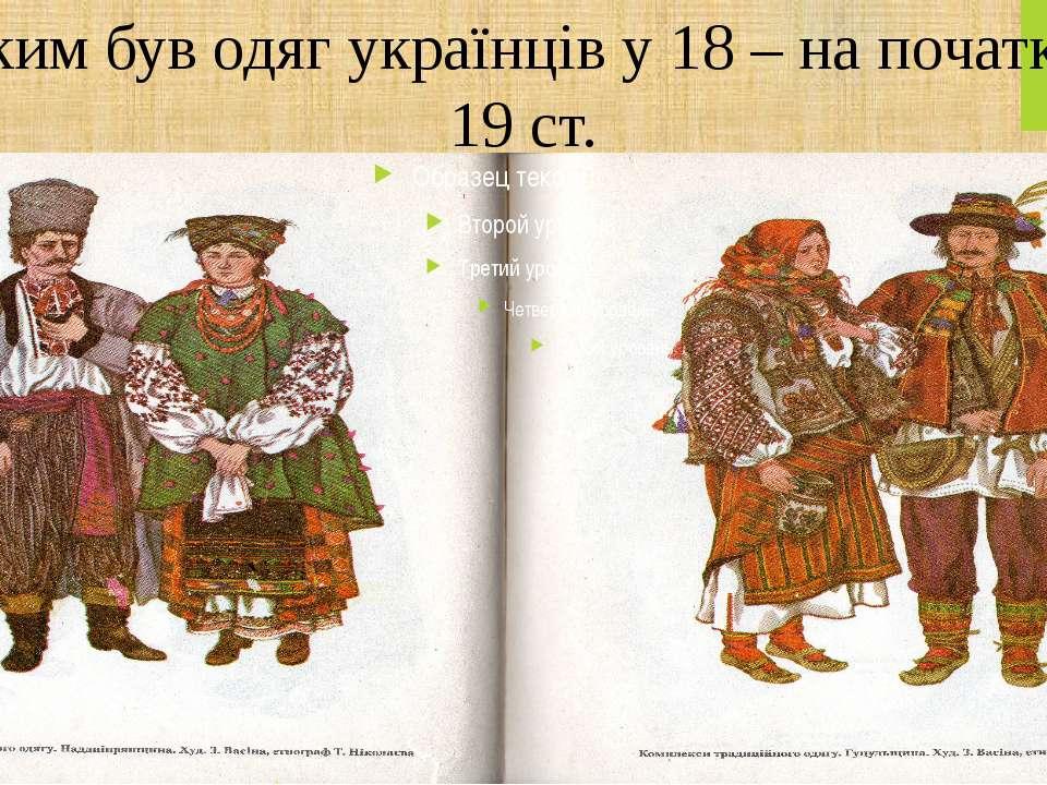 Яким був одяг українців у 18 – на початку 19 ст.