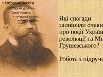 Які спогади залишили очевидці про події Української революції та Михайла Груш...