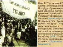 Коли 1917 р. в столиці Російської імперії Петрограді (нині Санкт-Петербург) б...