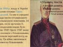 29 квітня 1918 р. владу в Україні захопив гетьман Павло Скоропадський. Та вже...
