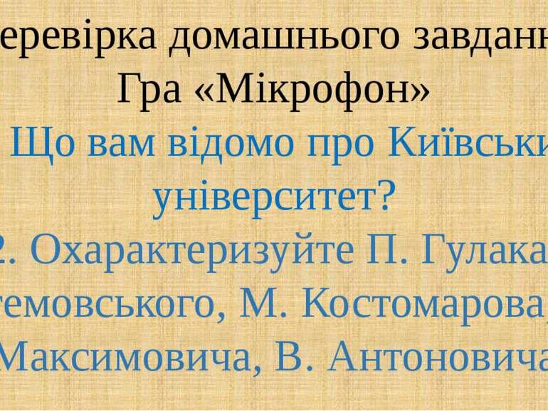 Перевірка домашнього завдання Гра «Мікрофон» 1. Що вам відомо про Київський у...