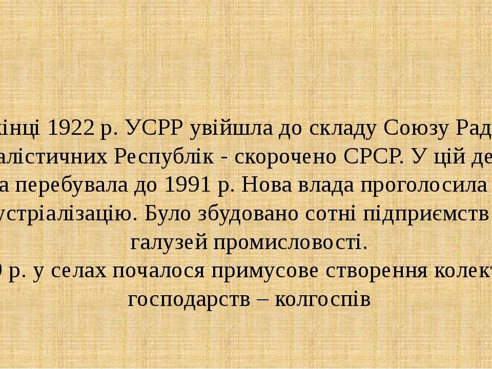 Наприкінці 1922 р. УСРР увійшла до складу Союзу Радянських Соціалістичних Рес...