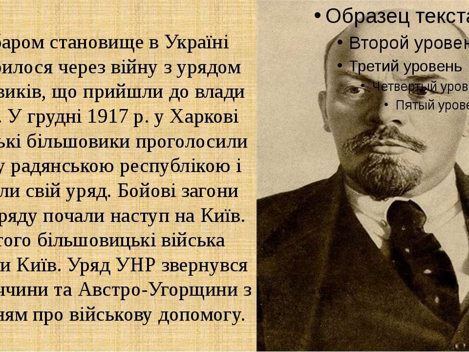 Незабаром становище в Україні загострилося через війну з урядом більшовиків, ...