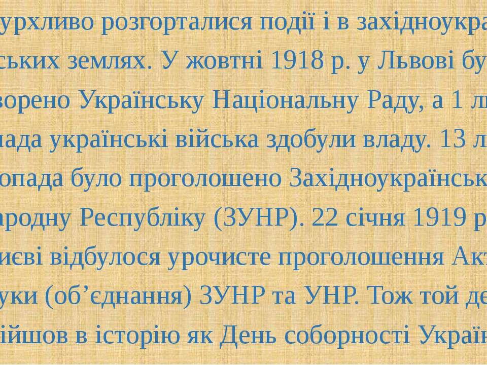 Бурхливо розгорталися події і в західноукра- їнських землях. У жовтні 1918 р....
