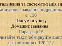 Узагальнення та систематизація знань Запитання і завдання підручника с. 120 П...