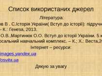 Список використаних джерел Література: Власов В . С.Історія України( Вступ до...
