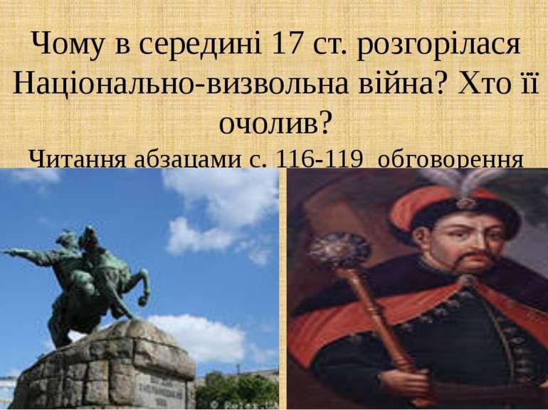Чому в середині 17 ст. розгорілася Національно-визвольна війна? Хто її очолив...