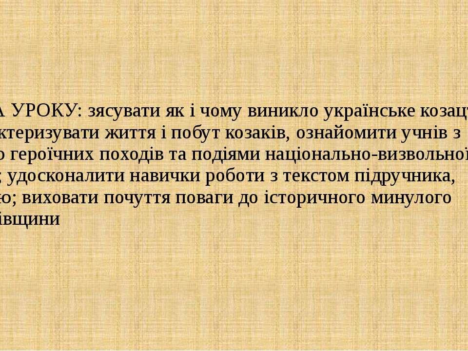 МЕТА УРОКУ: зясувати як і чому виникло українське козацтво, охарактеризувати ...