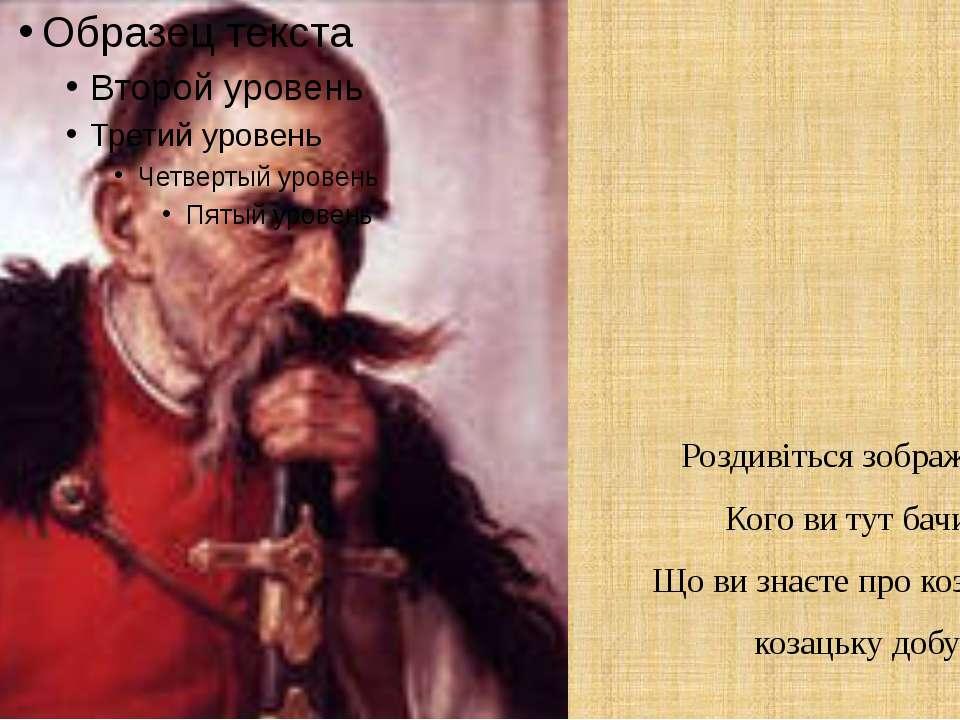 Роздивіться зображення Кого ви тут бачите Що ви знаєте про козаків та козацьк...