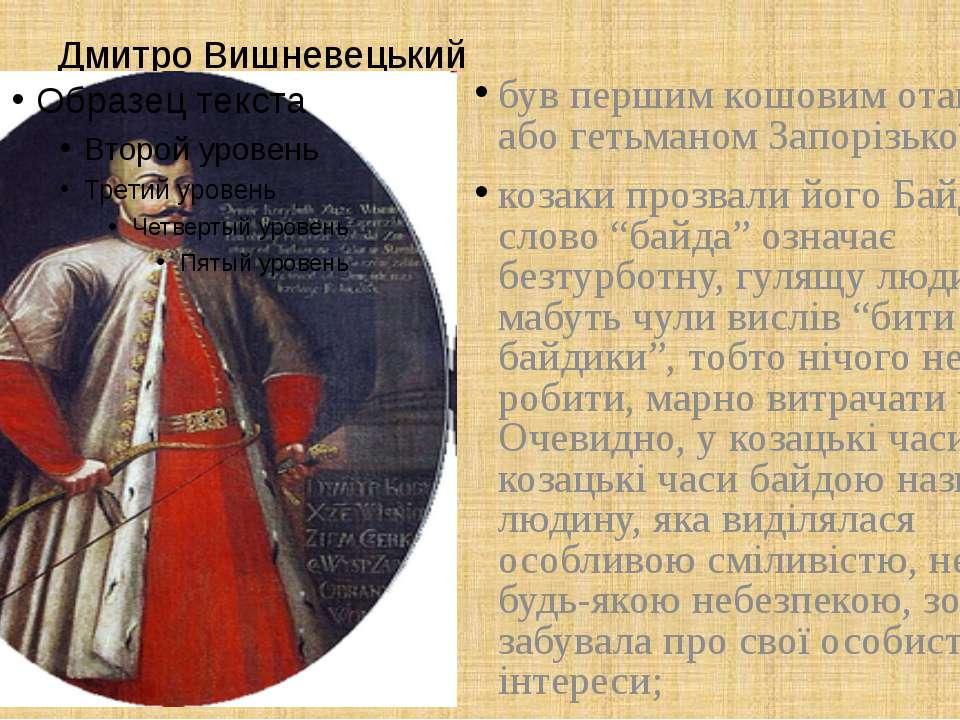 Дмитро Вишневецький був першим кошовим отаманом або гетьманом Запорізької Січ...