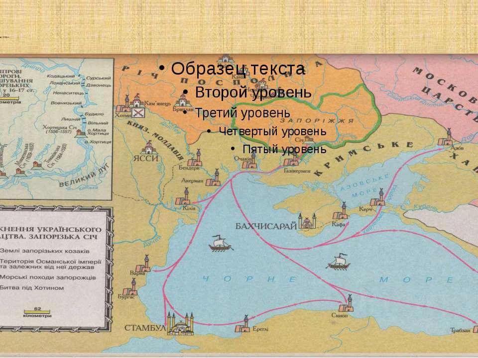 Українські землі всередині XVIIст.