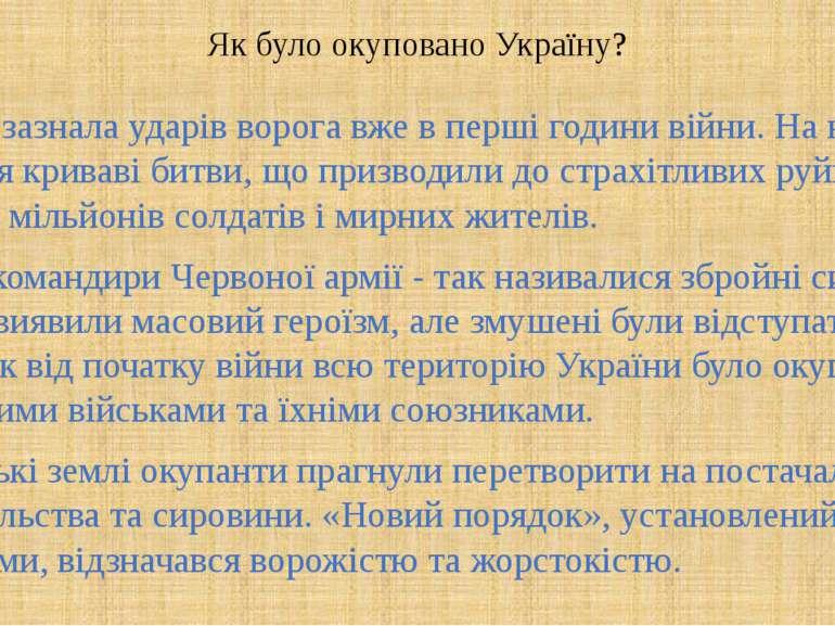 Як було окуповано Україну? Україна зазнала ударів ворога вже в перші години в...