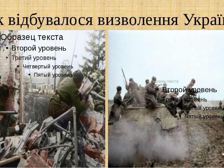 Як відбувалося визволення України?