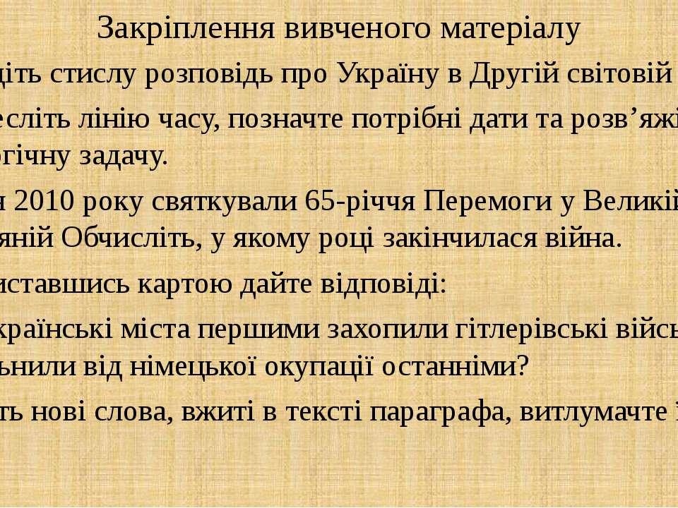 Закріплення вивченого матеріалу 1. Складіть стислу розповідь про Україну в Др...