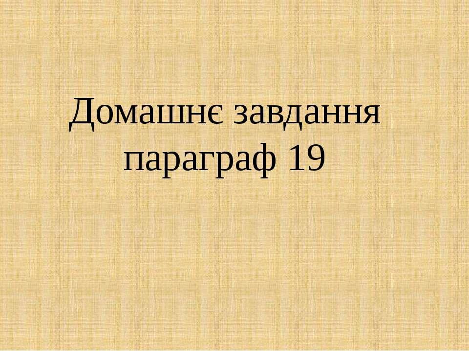 Домашнє завдання параграф 19