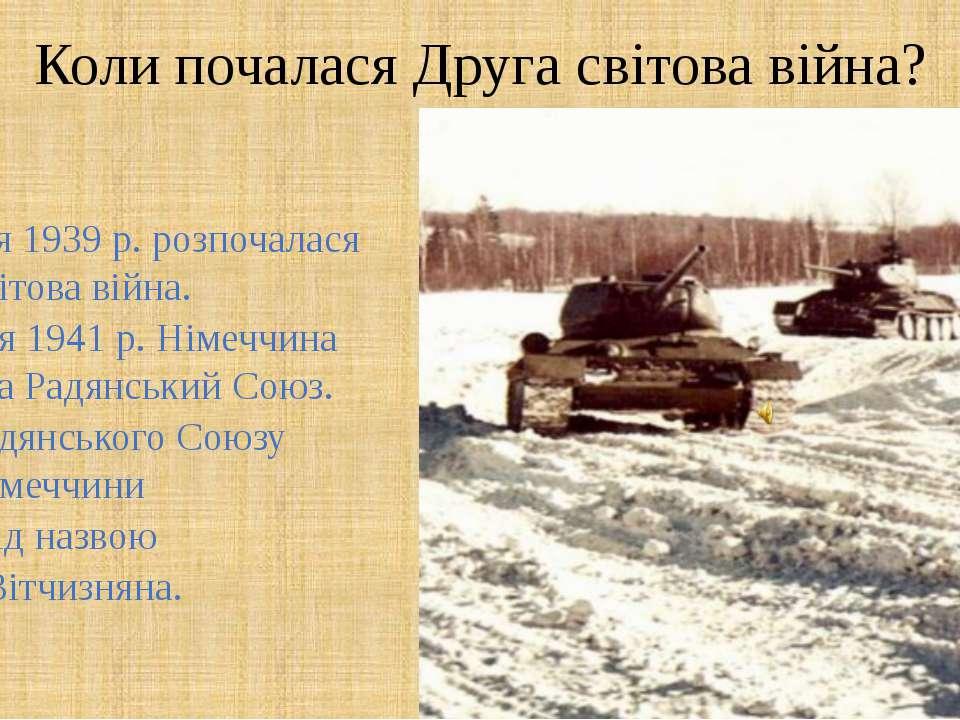 Коли почалася Друга світова війна? 1 вересня 1939 р. розпочалася Друга світов...