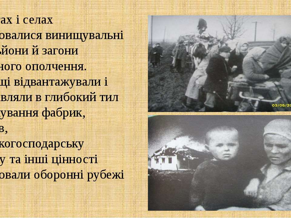 В містах і селах створювалися винищувальні батальйони й загони народного опол...