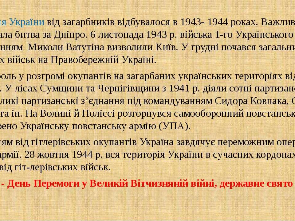 Визволення України від загарбників відбувалося в 1943- 1944 роках. Важливе зн...