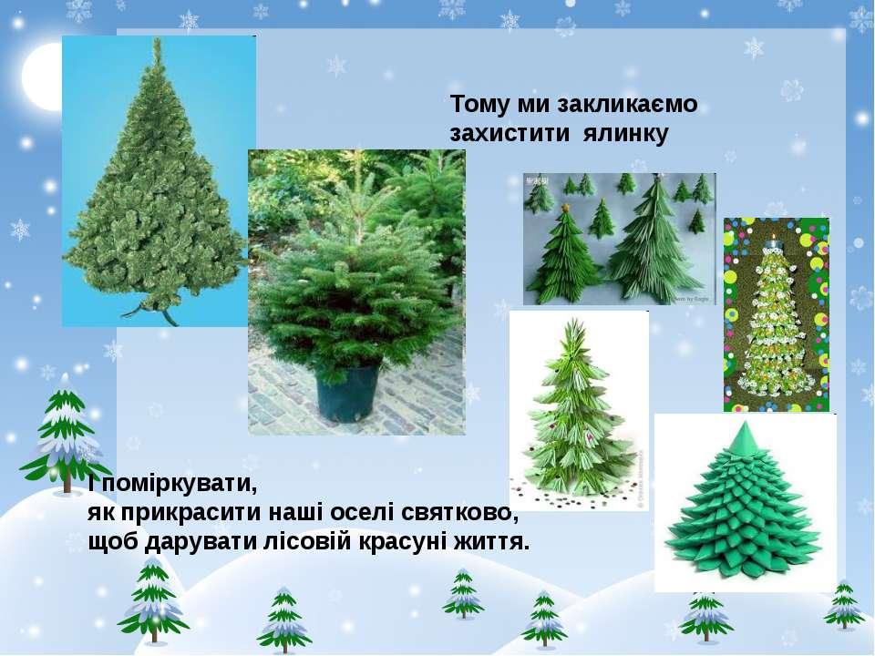 І поміркувати, як прикрасити наші оселі святково, щоб дарувати лісовій красун...