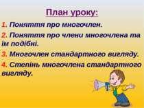 План уроку: 1. Поняття про многочлен. 2. Поняття про члени многочлена та їм п...