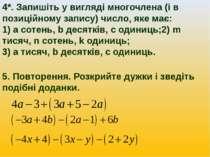 4*. Запишіть у вигляді многочлена (і в позиційному запису) число, яке має: 1)...