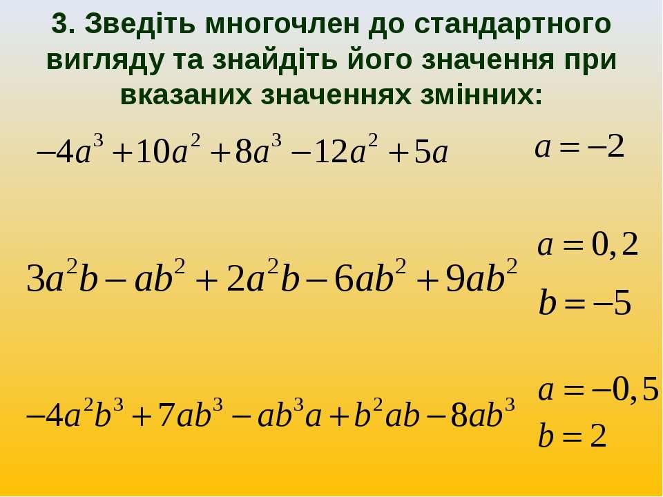 3. Зведіть многочлен до стандартного вигляду та знайдіть його значення при вк...
