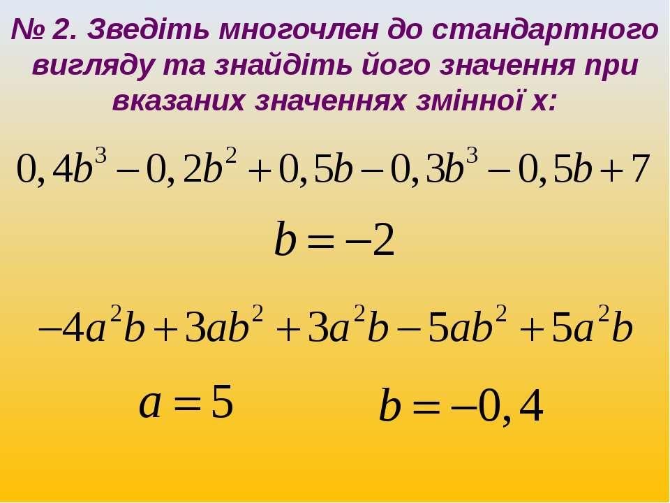 № 2. Зведіть многочлен до стандартного вигляду та знайдіть його значення при ...
