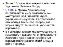 Талант Примаченко открыла киевская художница Татьяна Флору. В 1936 г. Марию А...